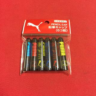 プーマ(PUMA)の新品 PUMA プーマ 鉛筆 キャップ(その他)