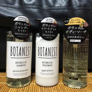 ボタニスト(BOTANIST)の【新品】ボタニスト シャンプー トリートメント ボディソープ(シャンプー)
