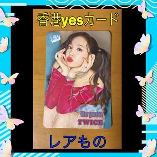 ウェストトゥワイス(Waste(twice))のTWICE ナヨン 香港 yes カード①(K-POP/アジア)