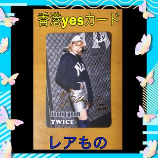 ウェストトゥワイス(Waste(twice))のTWICE ジョンヨン 香港 yes カード①(K-POP/アジア)