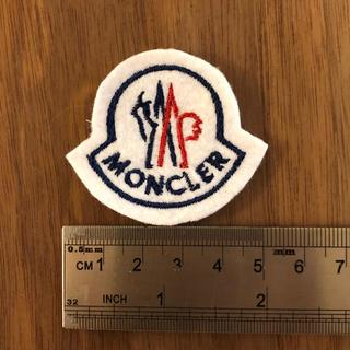 モンクレール(MONCLER)のモンクレール ワッペン(各種パーツ)