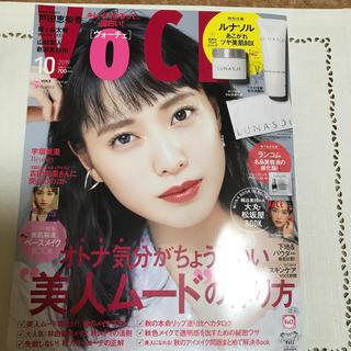 コウダンシャ(講談社)のVoCE (ヴォーチェ) 2019年 10月号 本誌のみ貼り込付録あり(美容)