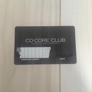 ウェスティンホテル大阪 メンバーカード Westin CO CORE CLUB(宿泊券)