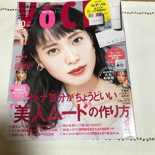 コウダンシャ(講談社)のVoCE (ヴォーチェ) 2019年 10月号 本誌のみ(美容)