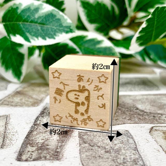 【ゴム印ハンコ】キリンさん「ご購入ありがとうございます」2㎝×2㎝ 【☆4つ】 ハンドメイドの文具/ステーショナリー(はんこ)の商品写真