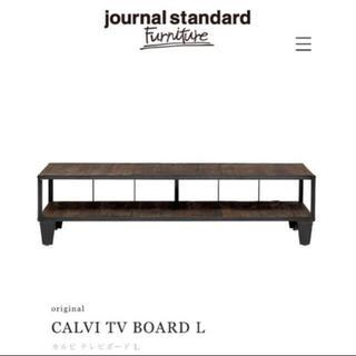 ジャーナルスタンダード(JOURNAL STANDARD)のjournal standard  furniture CALVI テレビボード(リビング収納)