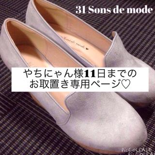トランテアンソンドゥモード(31 Sons de mode)の未使用31Sonsdemodeシューズ(ハイヒール/パンプス)