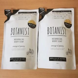 ボタニスト(BOTANIST)の【BOTANIST】ボタニカルボディーソープ/モイスト(ボディソープ / 石鹸)