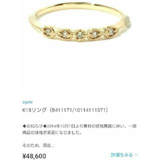 アガット(agete)の美品 アガット k18 ダイヤ フリルリング 9号 ✨ リング 18金(リング(指輪))