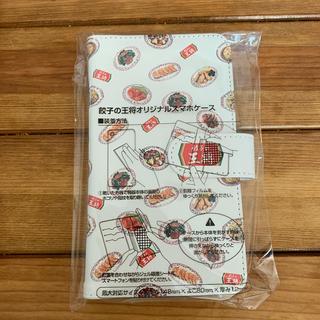 餃子の王将 オリジナルスマホケース(スマホケース)