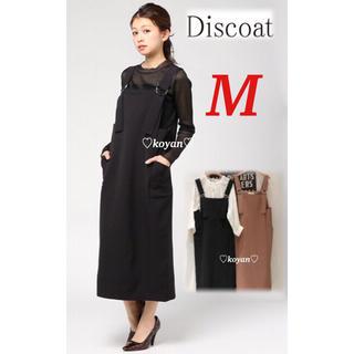 ディスコート(Discoat)のディスコート☆ジャンパースカート ジャンスカ ブラック 黒(ロングワンピース/マキシワンピース)