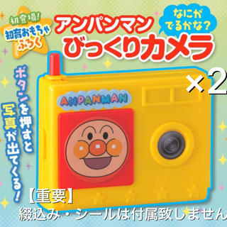 ショウガクカン(小学館)のベビーブック 2019年 10月号付録 アンパンマン びっくりカメラ 2個セット(知育玩具)