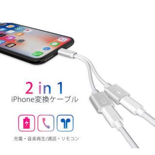 アイフォーン(iPhone)のiPhone❣️変換ケーブル 変換アダプタ(変圧器/アダプター)