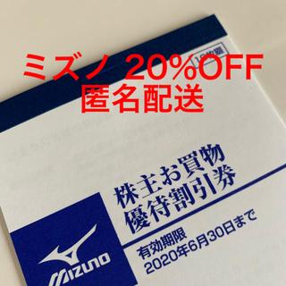 ミズノ(MIZUNO)の【お値下げ】ミズノ 株主優待 割引券1冊(ショッピング)