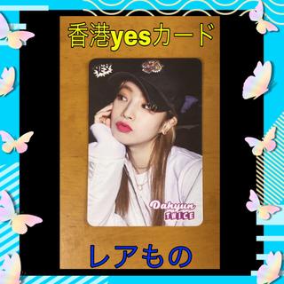 ウェストトゥワイス(Waste(twice))のTWICE ダヒョン 香港 yes カード ⑧(K-POP/アジア)