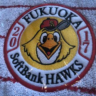 ソフトバンク(Softbank)の2017 SoftBankHAWKS タオル 新品未使用品(応援グッズ)