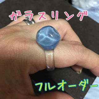 フルオーダー ガラスリング(リング(指輪))