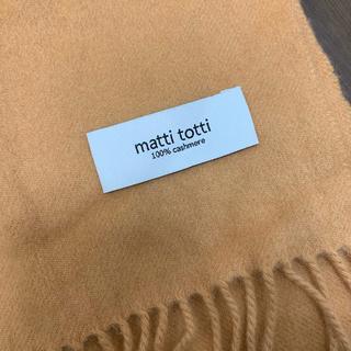 ビームス(BEAMS)のMatti totti 100% カシミヤマフラー(マフラー/ショール)