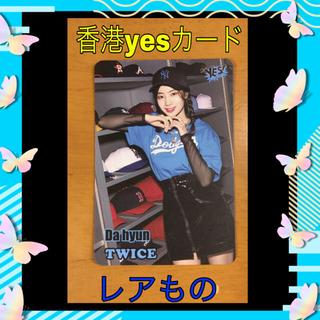 ウェストトゥワイス(Waste(twice))のTWICE ダヒョン 香港 yes カード ⑨(K-POP/アジア)