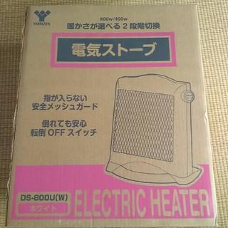 ヤマゼン(山善)の未使用 電気ストーブ 山善 DS-800(ストーブ)