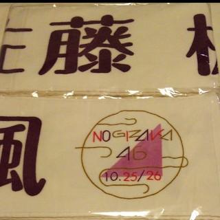ノギザカフォーティーシックス(乃木坂46)の乃木坂46 佐藤 楓 上海限定 個別マフラータオル(アイドルグッズ)