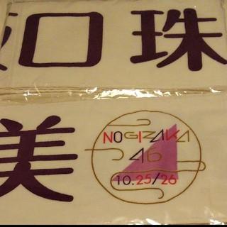ノギザカフォーティーシックス(乃木坂46)の乃木坂46 阪口 珠美 上海限定 個別マフラータオル(アイドルグッズ)