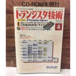 2005年4月号 トランジスタ技術(コンピュータ/IT)