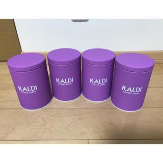 カルディ(KALDI)のKALDI  キャニスター缶 4個セット(容器)