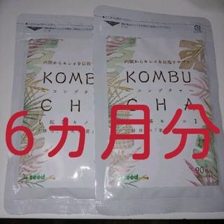 最安値 新品未開封 6ヵ月分 KOMBUCHA(ダイエット食品)