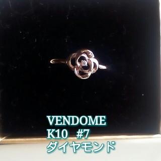 ヴァンドームアオヤマ(Vendome Aoyama)の再出品前お値下げ中★VENDOM★K10 フラワー リング #7(リング(指輪))