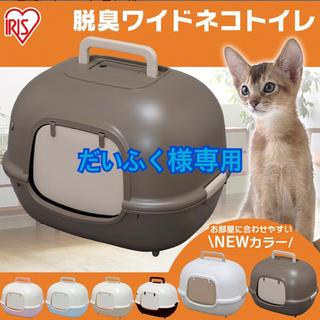 アイリスオーヤマ(アイリスオーヤマ)のだいふく様専用  猫トイレ フルカバー脱臭ワイドタイプ(猫)