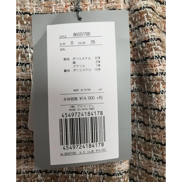 Rirandture(リランドチュール)のRirandtureスカート レディースのスカート(ミニスカート)の商品写真