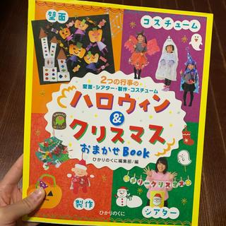 ハロウィン&クリスマスおまかせBOOK(人文/社会)