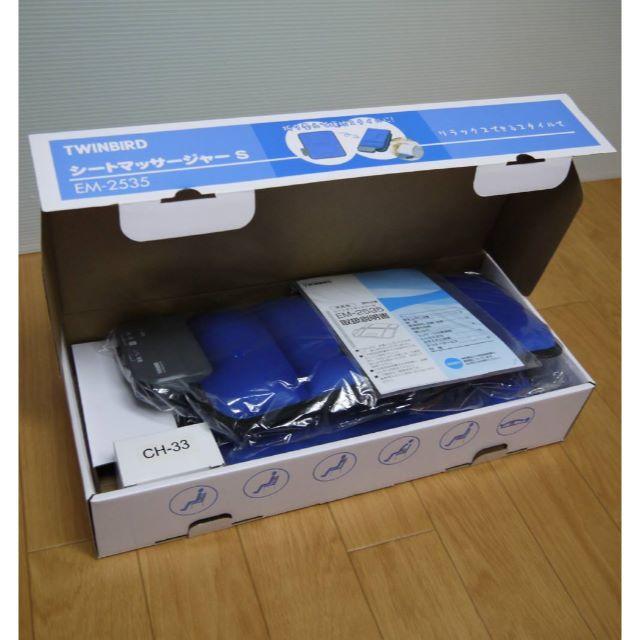 TWINBIRD(ツインバード)の✨送料無料✨新品・激安✨TWINBIRD シートマッサージャー S スマホ/家電/カメラの美容/健康(マッサージ機)の商品写真