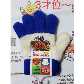 アンパンマン(アンパンマン)の送料無料♪新品☆3才 4才~ アンパンマン 5本指手袋 手袋(手袋)