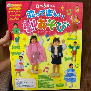 0〜5歳児の歌って楽しい劇あそび(人文/社会)