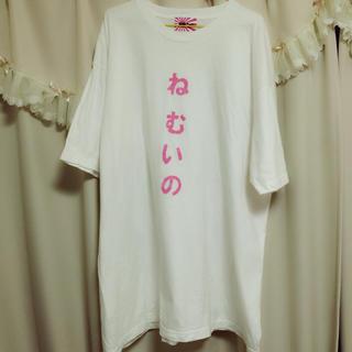 値下げ○ ねむいのBIGTシャツ(Tシャツ(半袖/袖なし))
