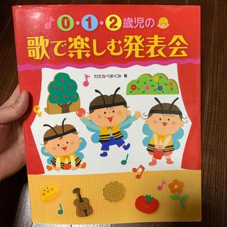 0・1・2歳児の歌で楽しむ発表会(人文/社会)