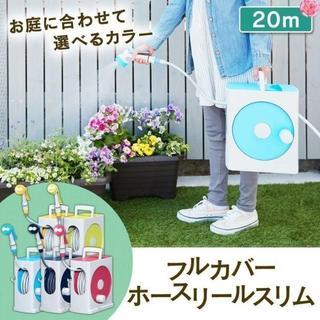 【セール中】フルカバーホースリールスリム(日用品/生活雑貨)