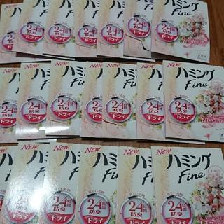 ハミング fine 20袋 サンプル(洗剤/柔軟剤)