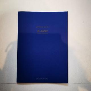スバル - WRX STi EJ20 Final Edition カタログ