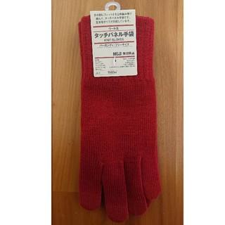 ムジルシリョウヒン(MUJI (無印良品))の[値下げしました。] タッチパネル 手袋 (バーガンディ)(手袋)
