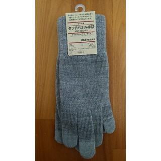 ムジルシリョウヒン(MUJI (無印良品))のタッチパネル 手袋 (ライトグレー)(手袋)