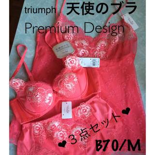 トリンプ(Triumph)の【新品タグ付】天使のブラ❤︎プレミアムデザイン❤︎コーディネートセットB70M(ブラ&ショーツセット)