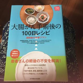 シュウエイシャ(集英社)の大腸癌手術後の100日レシピ(健康/医学)