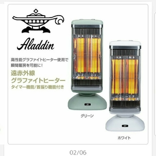 Aladdin 赤外線グラファイトヒーター ホワイト(電気ヒーター)