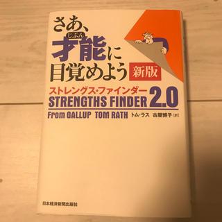 ダイヤモンドシャ(ダイヤモンド社)のさあ、才能(じぶん)に目覚めよう 新版 〈ストレングス・ファインダー2.0〉(ビジネス/経済)