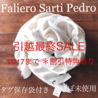 ファリエロサルティ(Faliero Sarti)の【引越最終SALE】ほぼ未使用 Faliero Safari PEDRO 保存袋(マフラー/ショール)