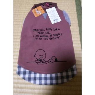 スヌーピー(SNOOPY)の犬用 スヌーピー洋服 Sサイズ(ペット服/アクセサリー)