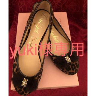 ブリジットバーキン(Bridget Birkin)のyuki様専用、ブリジットバーキン靴、ケイトスペードバック(バレエシューズ)
